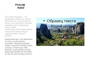 Рельеф Relief Греческий ландшафт— это чередование скалистых, обычно безлес