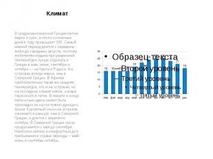 Климат В средиземноморской Греции летом жарко и сухо, а число солнечных дней в г
