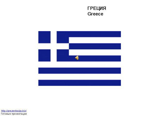 ГРЕЦИЯ Greece