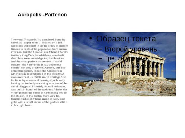 """Acropolis -Parfenon The word """"Acropolis"""" is translated from the Greek as """"upper town"""", """"located on a hill."""" Acropolis were built in all the cities of ancient Greece to protect the population from enemy invasion. But the…"""