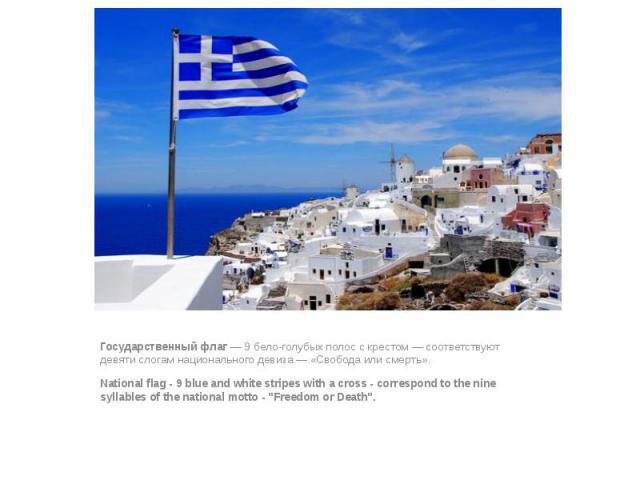 Государственный флаг— 9 бело-голубых полос с крестом— соответствуют девяти слогам национального девиза— «Свобода или смерть». Государственный флаг— 9 бело-голубых полос с крестом— соответствуют девяти слогам национально…