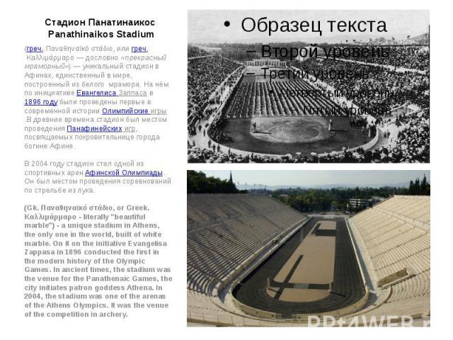 Стадион Панатинаикос Panathinaikos Stadium (греч.Παναθηναϊκό στάδιο, илигреч.Καλλιμάρμαρο— дословно«прекрасный мраморный»)— уникальный стадион в Афинах, единственный в мире, построенный из белого мрамора. На…