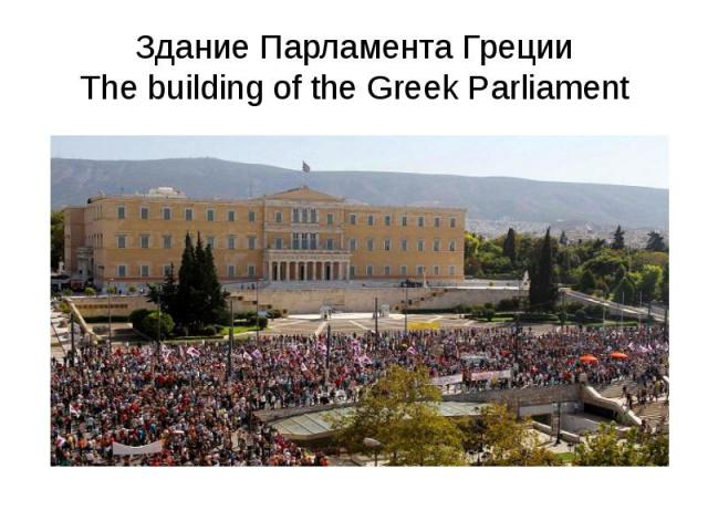 Здание Парламента Греции The building of the Greek Parliament