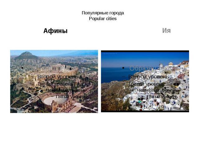 Популярные города Popular cities Афины