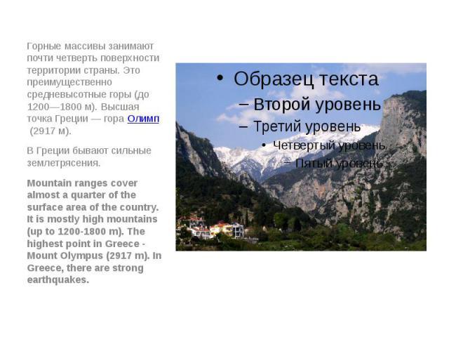 Горные массивы занимают почти четверть поверхности территории страны. Это преимущественно средневысотные горы (до 1200—1800 м). Высшая точка Греции— гораОлимп(2917 м). Горные массивы занимают почти четверть поверхности территории с…