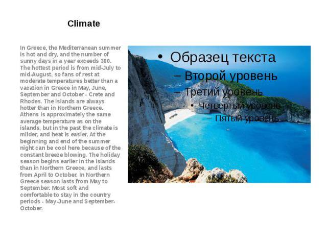 Climate In Greece, the Mediterranean summer is hot and dry, and the number of sunny days in a year exceeds 300. The hottest period is from mid-July to mid-August, so fans of rest at moderate temperatures better than a vacation in Greece in May, June…
