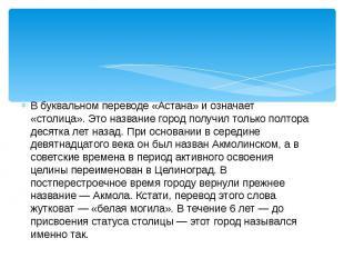 В буквальном переводе «Астана» и означает «столица». Это название город получил