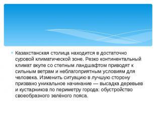 Казахстанская столица находится в достаточно суровой климатической зоне. Резко к