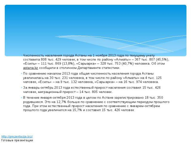 Численность населения города Астаны на 1 ноября 2013 года по текущему учету составила 808 тыс. 429 человек, в том числе по району «Алматы» – 367 тыс. 807 (45,5%), «Есиль» – 111 тыс. 869 (13,8%), «Сарыарка» – 328 тыс. 753 (40,7%) человека. Об этом&nb…