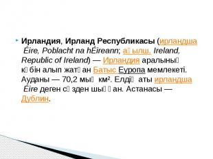 Ирландия,Ирланд Республикасы(ирландшаÉire, Poblacht na hÉirean