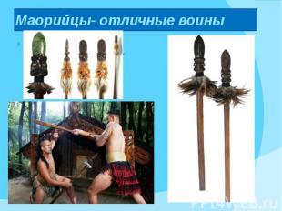 Маорийцы- отличные воины По функциональной сути это оружие – помесь топора, дуби