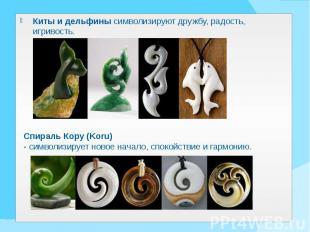 Киты и дельфины символизируют дружбу, радость, игривость. Киты и дельфины символ