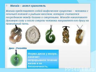 Manaia – ангел-хранитель Manaia – ангел-хранитель Manaia представляет собой мифи