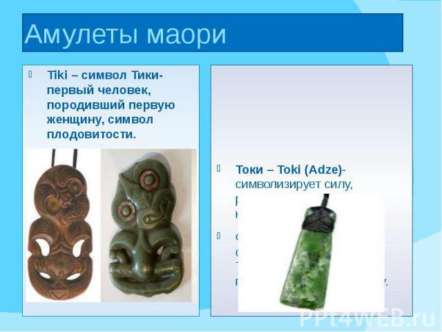 Амулеты маори Tiki – cимвол Тики- первый человек, породивший первую женщину, символ плодовитости.