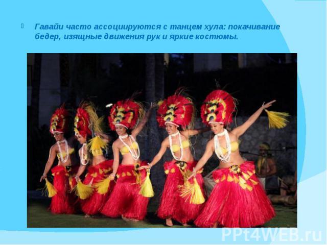 Гавайи часто ассоциируются с танцем хула: покачивание бедер, изящные движения рук и яркие костюмы. Гавайи часто ассоциируются с танцем хула: покачивание бедер, изящные движения рук и яркие костюмы.