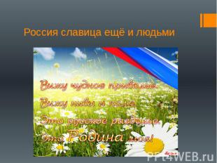 Россия славица ещё и людьми
