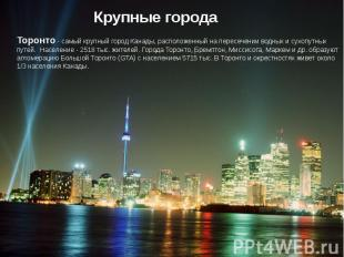 Крупные города Торонто - самый крупный город Канады, расположенный на пересечени