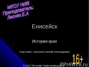 Енисейск История края