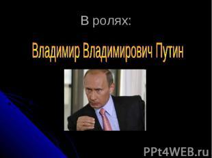В ролях: