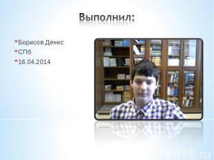 Борисов Денис Борисов Денис СПб 16.04.2014