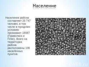 Население района составляет 25 747 человек, в том числе в городских условиях про