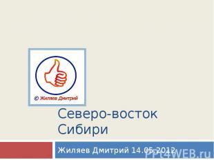 Северо-восток Сибири Жиляев Дмитрий 14.05.2012