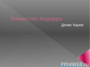 Княжество Андорра Денис Карев