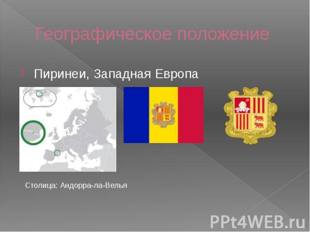 Географическое положение Пиринеи, Западная Европа