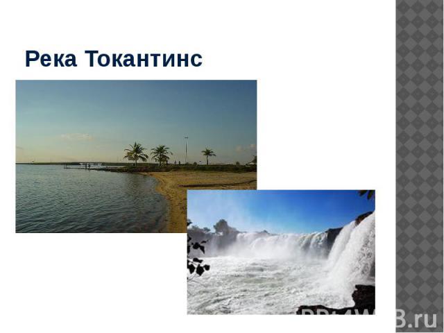 Река Токантинс