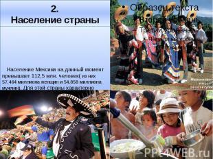 2. Население страны Население Мексики на данный момент превышает 112,5 млн. чело