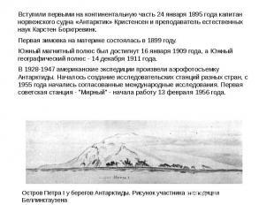 Вступили первыми на континентальную часть 24 января 1895 года капитан норвежског