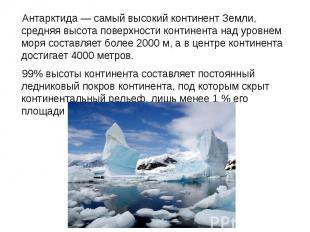 Антарктида— самый высокий континент Земли, средняя высота поверхности конт