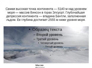 Самая высокая точка континента— 5140м над уровнем моря— массив