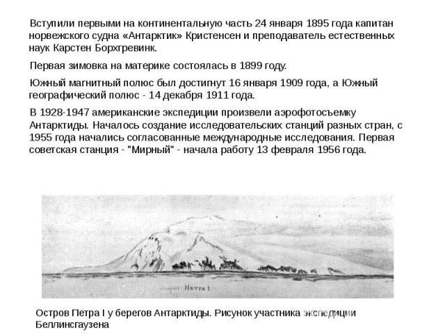 Вступили первыми на континентальную часть 24 января 1895 года капитан норвежского судна «Антарктик» Кристенсен и преподаватель естественных наук Карстен Борхгревинк. Вступили первыми на континентальную часть 24 января 1895 года капитан норвежского с…