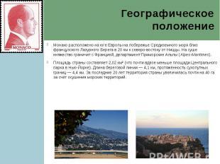 Географическое положение Монако расположено на юге Европы на побережье Средиземн