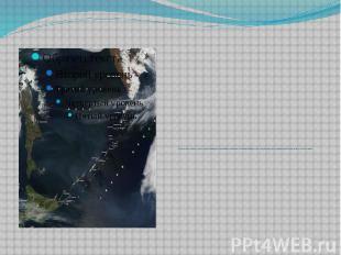 Курильские острова - цепь островов между полуостровом Камчатка и островом Хоккай