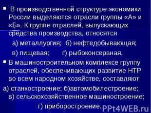 В производственной структуре экономики России выделяются отрасли группы «А» и «Б