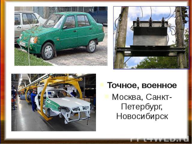 Точное, военное Точное, военное Москва, Санкт-Петербург, Новосибирск