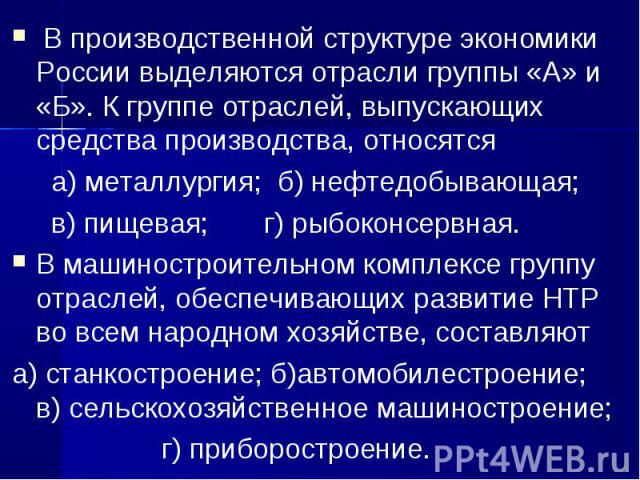 В производственной структуре экономики России выделяются отрасли группы «А» и «Б». К группе отраслей, выпускающих средства производства, относятся В производственной структуре экономики России выделяются отрасли группы «А» и «Б». К группе отраслей, …