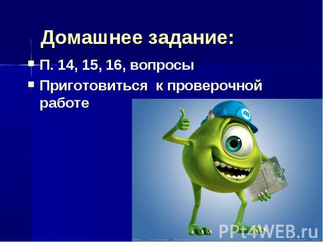 П. 14, 15, 16, вопросы П. 14, 15, 16, вопросы Приготовиться к проверочной работе