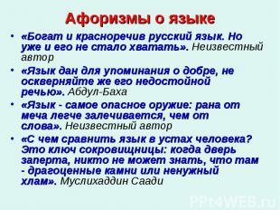 «Богат и красноречив русский язык. Но уже и его не стало хватать».Неизвест