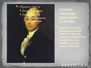 Радищев Александр Николаевич. (1749-1802) Родился в Москве, в богатой дворянской