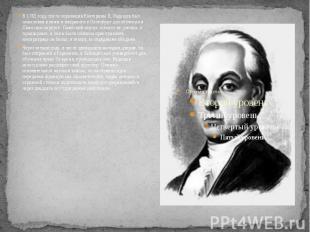 В 1762 году, после коронации Екатерины II, Радищев был пожалован в пажи и направ