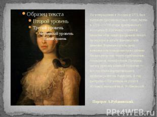 Портрет А.Рубановской. По возвращении в Россию в 1771 был назначен протоколистом