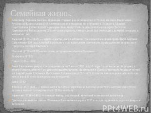 Семейная жизнь. Александр Радищев был женат дважды. Первый раз он женился в 1775