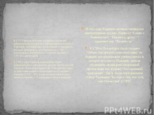 В 1777 Радищев поступил в Коммерц-коллегию, руководителем которой был либеральны