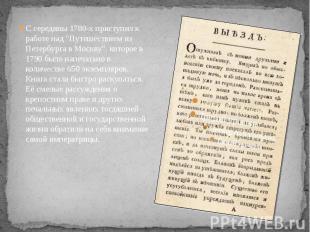 """С середины 1780-х приступил к работе над """"Путешествием из Петербурга в Моск"""