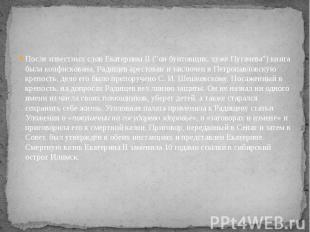 """После известных слов Екатерины II (""""он бунтовщик, хуже Пугачева"""") книг"""