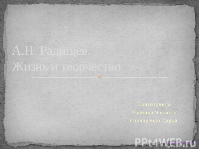 А.Н. Радищев. Жизнь и творчество. Подготовила Ученица 9 класса Столяренко Дарья