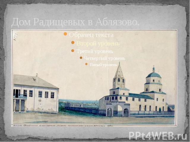 Дом Радищевых в Аблязово.